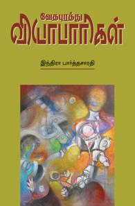 Vedhapuraththuvyaabaarigal_b