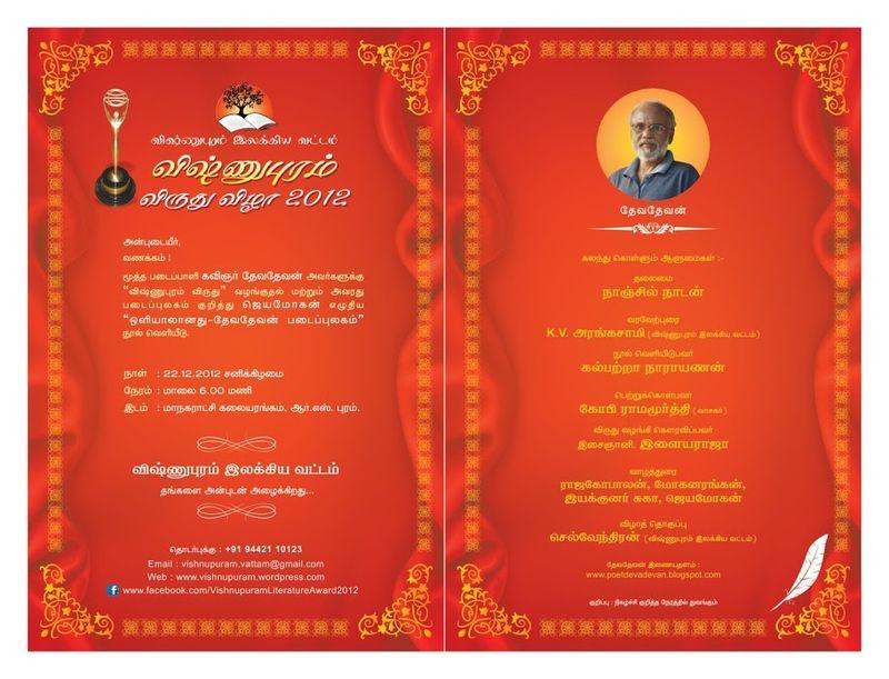 Vishnupuram Ilakiya Vattam 2012 invi 2